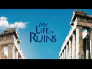 Movie trailer: 'My Life in Ruins'