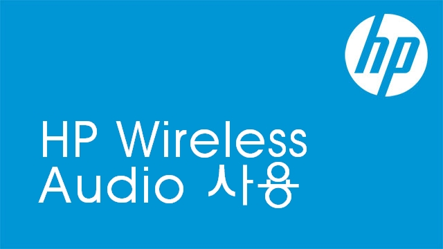 HP Wireless Audio 사용