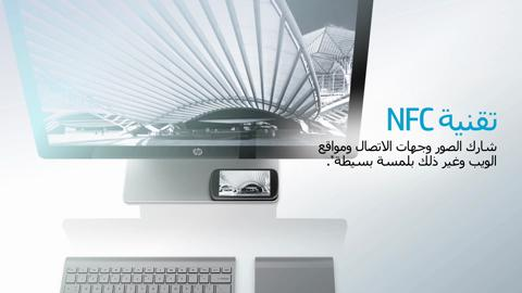 HP Spectre One 23-e000 All-in-One Desktop Demo video - Arabic