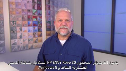 HP ENVY Rove 20 Mobile All-In-One training video - Arabic