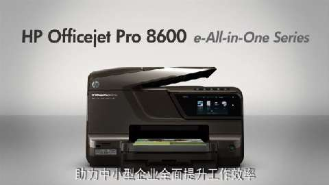 HP Officejet Pro 8600