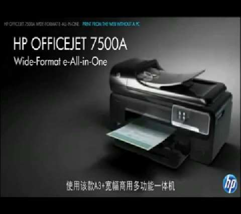 HP Officejet_7500A