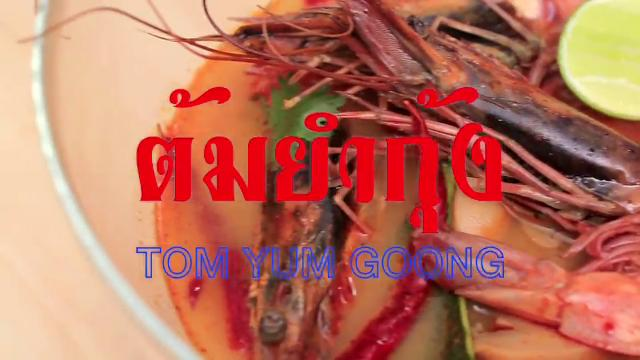 Ep 1: Tom Yum Goong | Home Cooked: Thailand