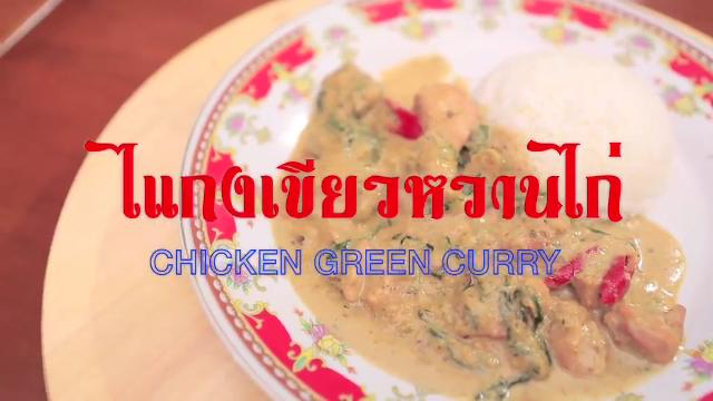 Ep 6: Chicken Green Curry | Home Cooked: Thailand