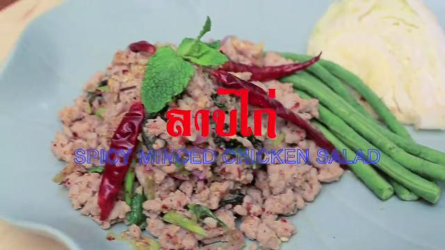 Ep 7: Spicy Minced Chicken Salad | Home Cooked: Thailand