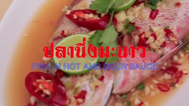 Ep 3: Fish in Hot and Sour Sauce | Home Cooked: Thailand