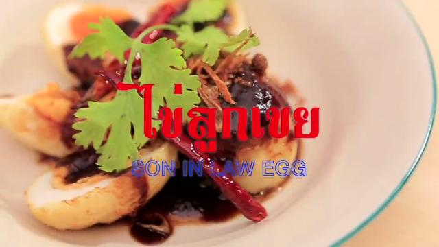 Ep 11: Son-in-Law Egg | Home Cooked: Thailand