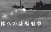 Japanese Coast Guard Sinks Spy Ship