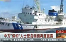Japanese Coast Guard Attacks Chinese Ship